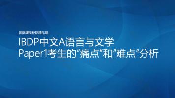 "IBDP中文A语言与文学Paper1考生的""痛点""和""难点""分析"