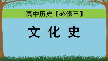 高中历史高三历史必修三文化史【2020人教版岳麓版人民版】