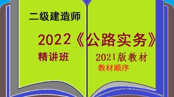 2022二级建造师(二建)《公路实务》精讲班直播+录播