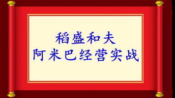 HZ0027+稻盛和夫-阿米巴经营实战(总裁办)