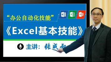 Excel基本技能—办公自动化系列课程
