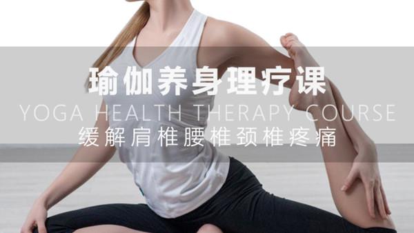 瑜伽视频教程 入门 初级高清瑜伽教学视频 缓解肩颈背部腰部酸痛