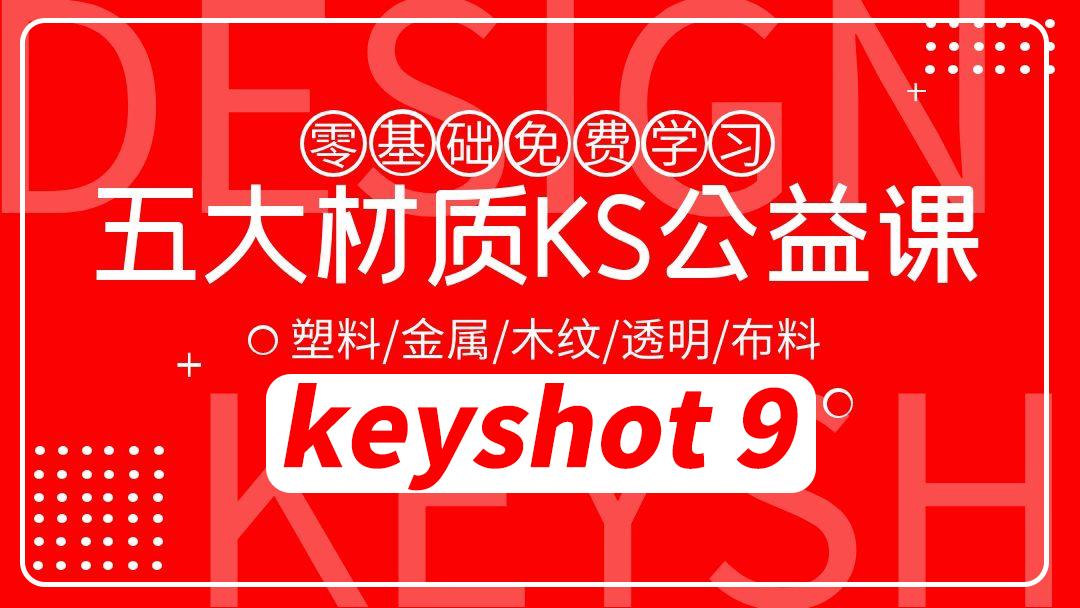 五大材质keyshot渲染课-Rhino犀牛建模/Keyshot产品渲染