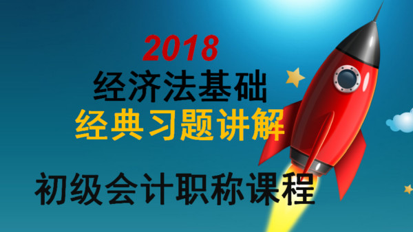 2018经济法基础习题精讲