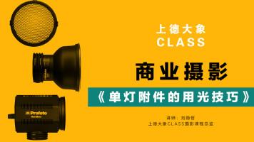【上德大象CLASS】商业摄影灯光-单灯及附件的用光技巧【已完结】