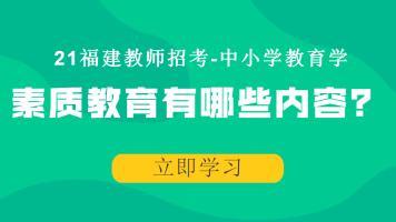 21福建教师招考中小学教育学:素质教育有哪些内容?