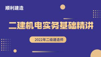 2022年二级建造师二建机电实务基础精讲