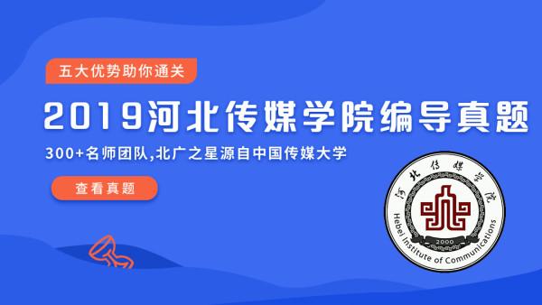 2019河北传媒学院编导类专业真题