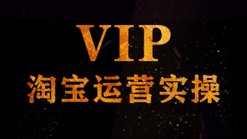 VIP特训班淘宝运营系列课程【名硕商学院】