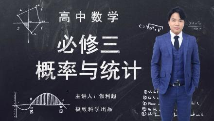 【高中数学】必修三:概率与统计