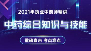 2021执业药师中药综合基础知识/肖琴老师/执业中药师/中药综合