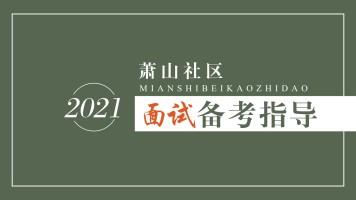 2021年萧山社区面试备考指导