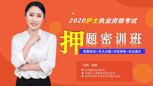 【师卓】2020护士资格考试-押题密训班+考点精讲+习题特训
