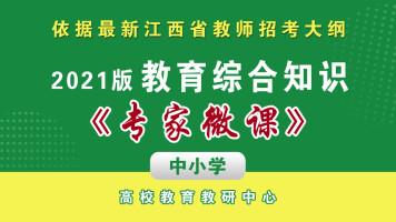 2021年江西教招《教综》专家微课讲解-高校教育