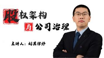 股权架构与公司治理