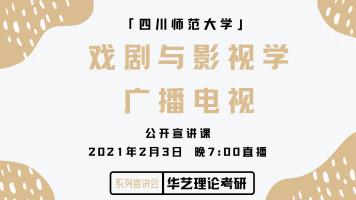 22届-四川师范大学影传学院宣讲课
