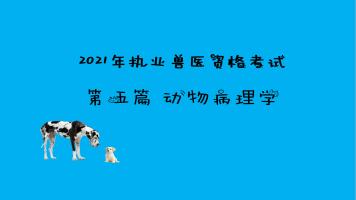 2022年执业兽医资格考试-动物病理学
