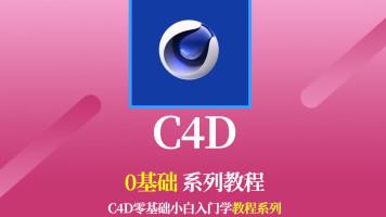 C4D零基础小白入门学教程系列/c4d基础入门二