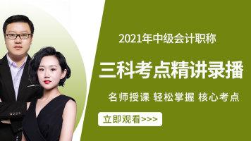 【2021中级大屏课】三科完整精讲录播