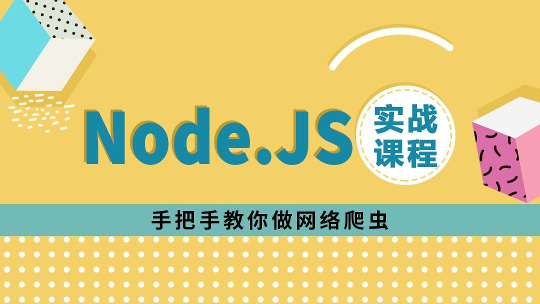 Node.JS入门到实战教程