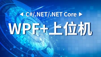 WPF+上位机(工控/下位机/中位机/运动控制/PLC/OPC/Modbus/MQTT)