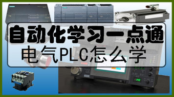 自动化工控PLC入门介绍职业规划与展望 西门子 三菱 电工 电气