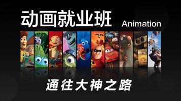 MAYA角色动画师就业班—通往大神之路【百艺汇聚】