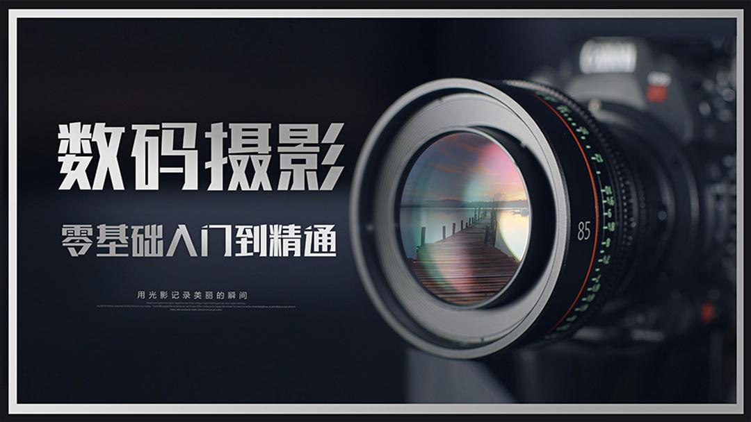 数码摄影零基础入门到精通/人像摄影/风光摄影/公开课