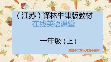 牛津译林版  一年级  第三十二  三十三节课