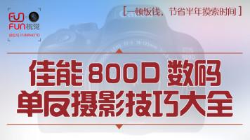 好机友摄影800D教程800D相机视频教程从零开始摄影教程PS照片修图
