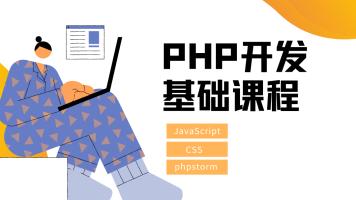PHP开发/编程/安全测试/信息安全