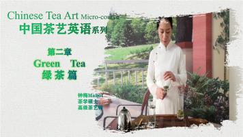 中国茶艺英语微课 第二章 绿茶篇