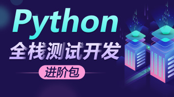 Python全栈测试开发进阶包