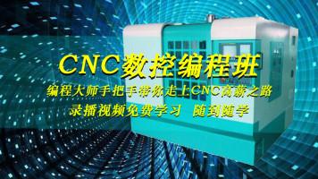 cnc数控编程录播视频免费学习班【新程教育科技】【UG/模具】