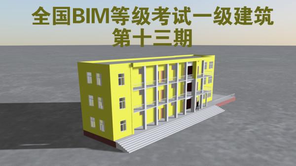 第十三期全国BIM等级考试真题答案解析第13期BIM等级考试Revit