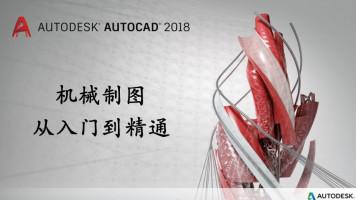 AutoCAD2018机械制图从入门到精通