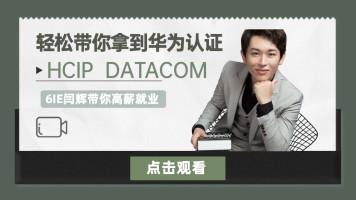 【6IE闫辉】HCIP Datacom最新华为认证入门到精通