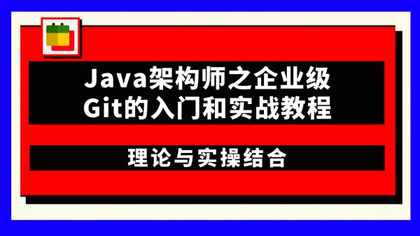 Java架构师之企业级Git的入门和实战教程