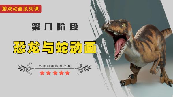 3Dmax丨恐龙与蛇制作丨零基础学习丨三维游戏动画入门教程