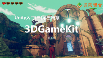 Unity入门(三) C#进阶 Unity脚本进阶 案例 3DGameKit