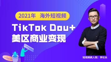 TikTok Dou+美区商业变现