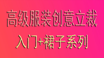 高级服装创意立裁(入门+裙子系列)【美艺教育】