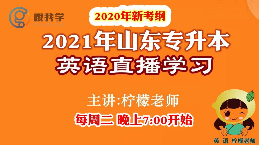 2021年山东专升本英语 直播课 新考纲