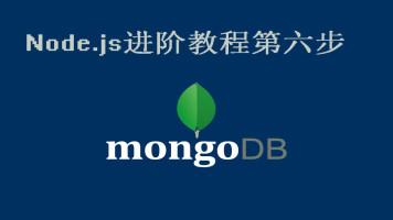 Node.js进阶教程第六步:MongoDB