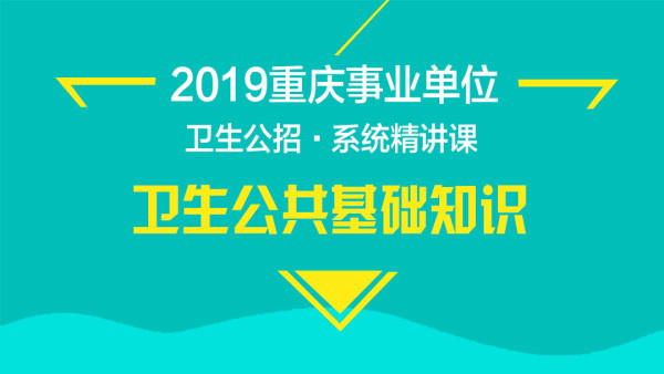 2019重庆事业单位《卫生公共基础知识》精讲录播课【金标尺网校】