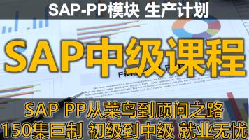SAP PP培训课程-从菜鸟到专家(零基础就业实战班)