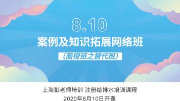 2020年注册给排水案例及知识拓展网络班-上海彭老师培训