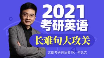 2021考研英语-长难句大攻关【第1期】-文都教育-何凯文