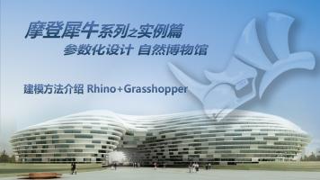 Rhino(犀牛) Grasshopper参数化设计-自然博物馆