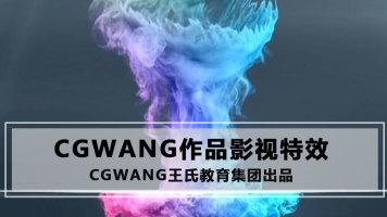 CGWANG学生作品丨影视特效丨CG影视丨CGWANG王氏教育集团